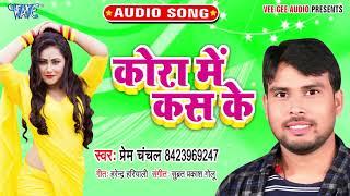 #Prem Chanchal I कोरा में कस के I Kora Me Kas Ke 2020 Bhojpuri Superhit Song
