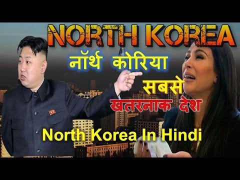 [Hindi] 7 Strange Law of North Korea !! 7 अजीब कानून उत्तर कोरिया के !!Life of North Korea (in Hindi