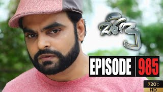 Sidu | Episode 985 20th May 2020 Thumbnail
