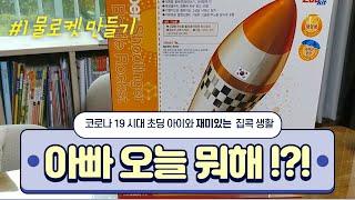 #1 물로켓 만들기 (작용-반작용의 원리) - 아케데미…
