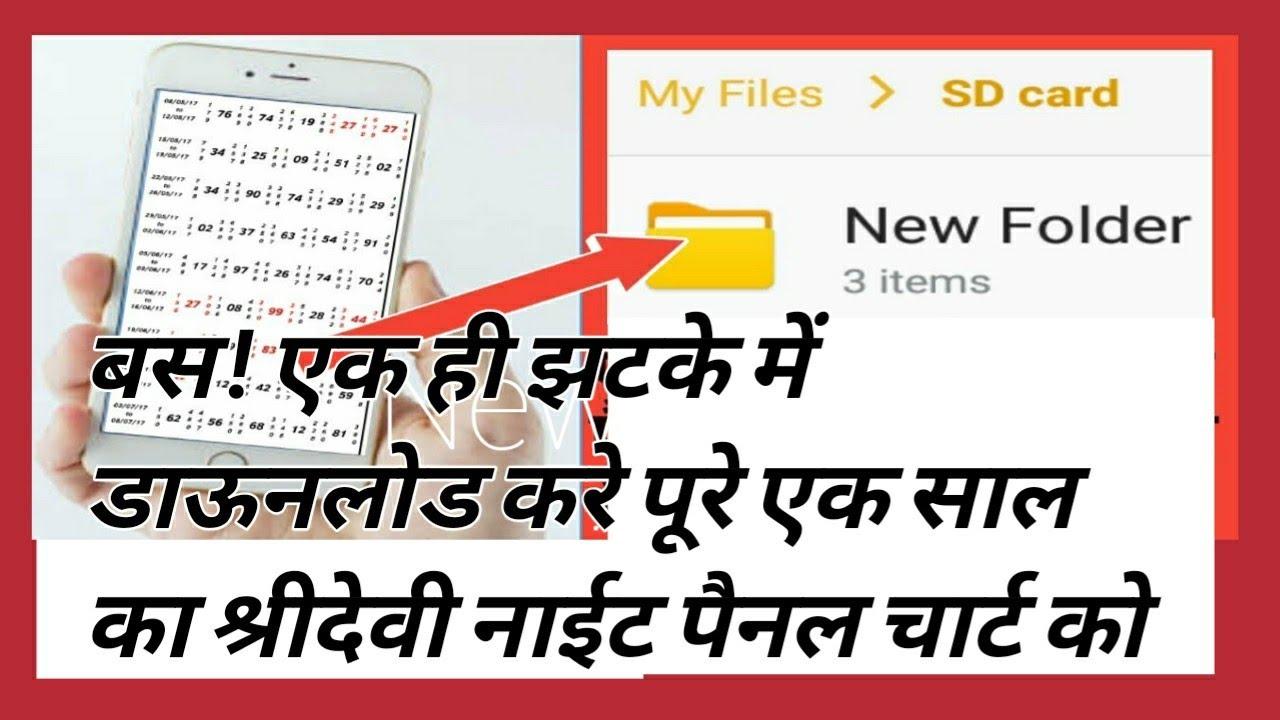 Sridevi night penal chart pdf । डाउनलोड करे सीधे अपने Android Mobile ke फ़ाइल मैनेजर में।