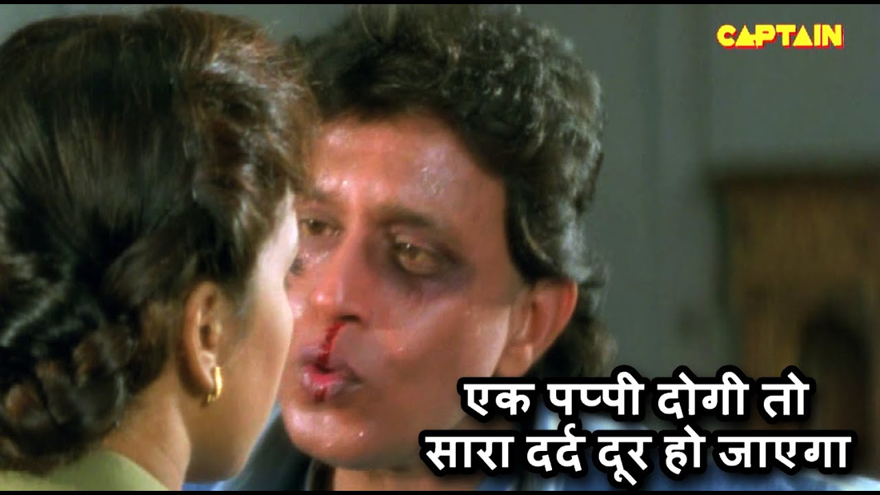 एक पप्पी दोगी तो सारा दर्द दूर हो जाएगा    Mithun Chakraborty Comedy Scene