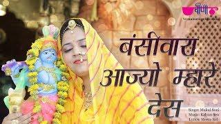Bansiwara Aajyo Mhare Desh   Krishna Janmashtami Bhajan 2019   Mukul Soni   Kalyan Sen