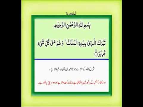 surah mulk with urdu translation pdf download