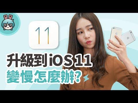 拯救舊iPhone! 升級到iOS11手機變慢耗電該怎麼辦[小技巧篇]