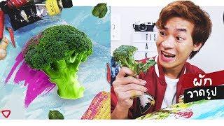 ระบายสีด้วยผัก !?  - ติสท์แตก