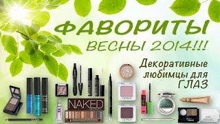 Фавориты весны 2014!!! Глаза!!! (декоративная косметика) Thumbnail