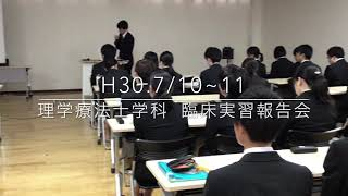 【理学療法士学科】実習報告会