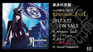 2017年3月22日発売 喜多村英梨 1St ミニアルバム「Revolution【re:i】よ...