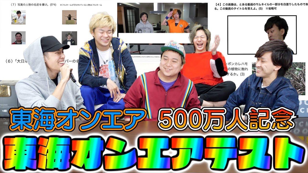 【優勝者は罰ゲーム回避権】CH登録者500万人記念!東海オンエアテスト!