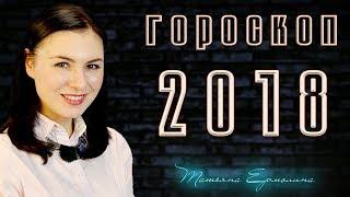 🔶 ГОРОСКОП НА 2018 ГОД.🔶 ДЕРЖИТЕСЬ - ВЗЛЕТАЕМ!!!