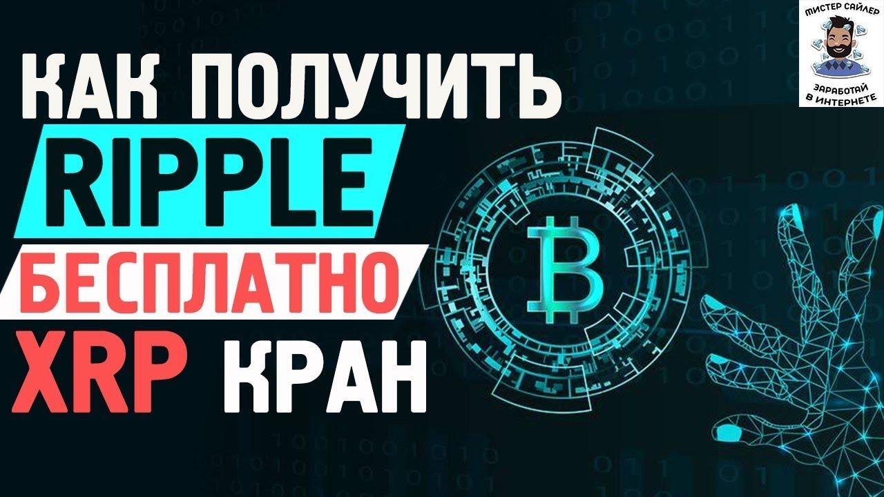 Получить криптовалюту ripple бинарный опцион лестница