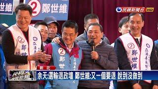 最怕「韓流」 余天:選輸退政壇 鄭世維:又一個要退-民視新聞