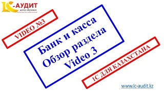 Банк и касса Обзор раздела Video 3