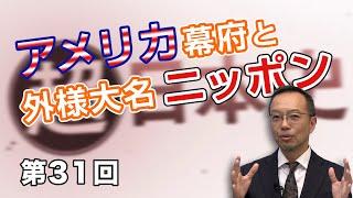アメリカ幕府と外様大名ニッポン【CGS 茂木誠 超日本史 第31回】