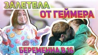 БЕРЕМЕННА В 16 ОТ ГЕЙМЕРА