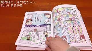 【試し読み動画】発達障がい専門誌きらり。vol.9 発達障害と学校教育特集。不登校を学ぼう。(Kindleのみ)