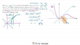 11-G-99/자이스토리/미적분/2013(가)/수능(홀…