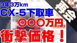 衝撃価格!下取したCX-5が○○○万円で売っていたお話 thumbnail