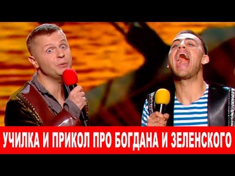 Короче говоря гопарь влюбился и Богдан с Зеленским в караоке - порвали этими номерами до слез!