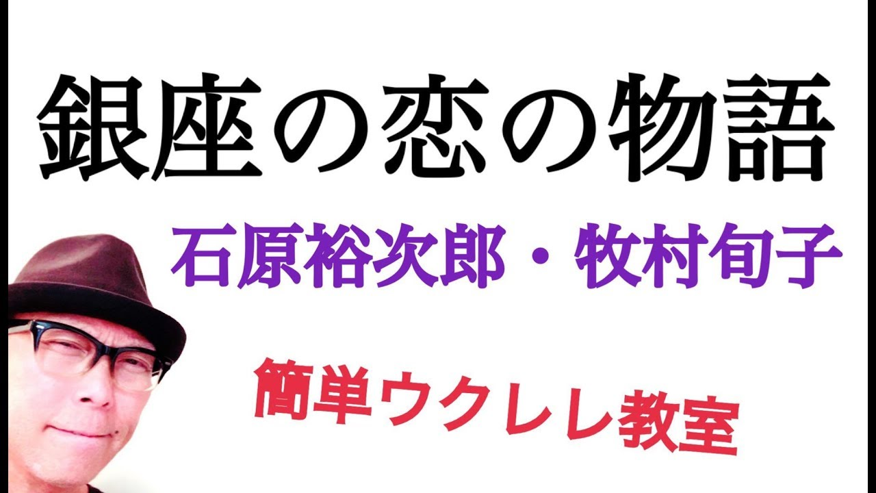 銀座の恋の物語【ウクレレ 超かんたん版 コード&レッスン付】石原裕次郎・牧村旬子