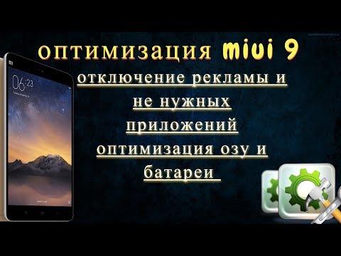 Оптимизация MIUI9 (отключение рекламы и не нужных приложений,оптимизация озу и батареи )