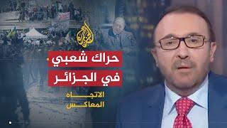 الاتجاه المعاكس - حراك الجزائر بين رئيس عاجز وجيش متربص  🇩🇿