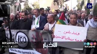 101 عام على وعد بلفور المشؤوم - (2-11-2018)
