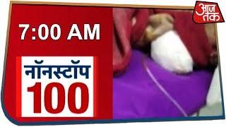 Punjab में दलित पर दिल दहला देना वाला अत्याचार I Nonstop 100 । Nov 17, 2019