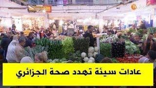 العادات الغذائية السيئة تهدد صحة المستهلك الجزائري