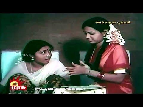Download Tamil Song - Archanai Pookkal - Aavaram Kaatukkul Thevarama Siru Poovarama