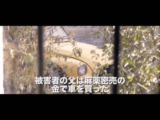 映画『マーシュランド』予告編