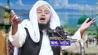 আহ্ কেমন দয়ার নবীর উম্মত আমরা!! মুফতি মাসুম বিল্লাহ মাহমুদী