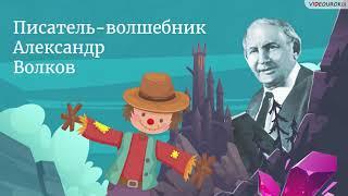 «Писатель-волшебник Александр Волков». Видеоурок к Неделе детской и юношеской книги