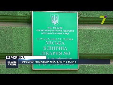 Новости 7 канал Одесса: Об'єднання міських лікарень № 3 та № 5