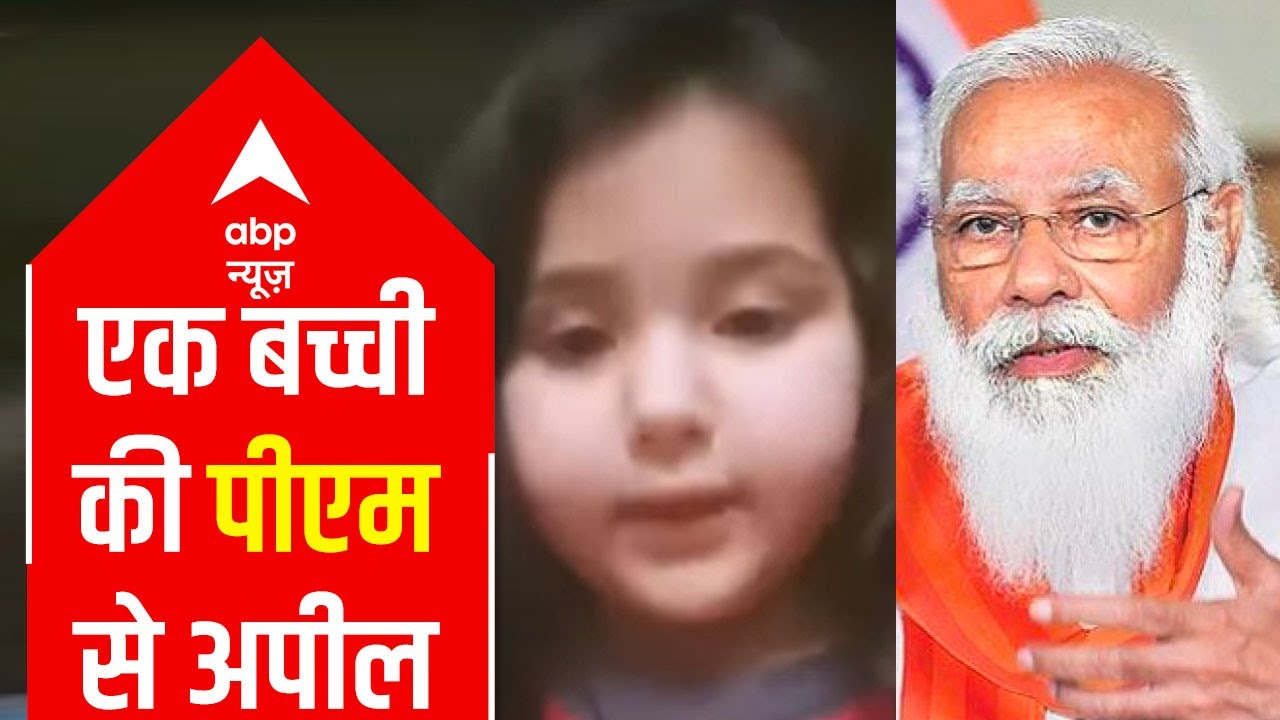 6-year-old kid's innocent appeal to PM Modi over online classes