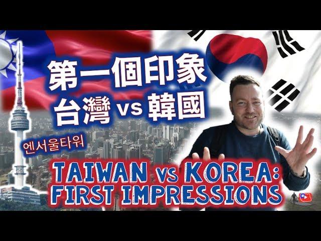 台灣vs韓國:第一個印象 The differences between TAIWAN and KOREA: FIRST Impressions