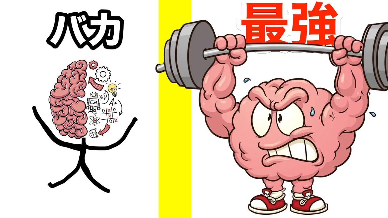 脳みそがバグるひっかけ問題アプリが激ムズすぎた【 Brain Test 】