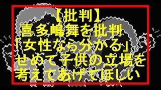 「女性なら分かる」喜多嶋舞を批判した橋本マナミ 関連動画 大沢樹生 長...