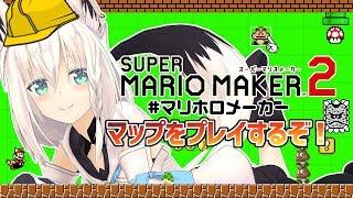 【#マリホロメーカー】マリオメーカー2でみんなのマップを遊んでみよう!