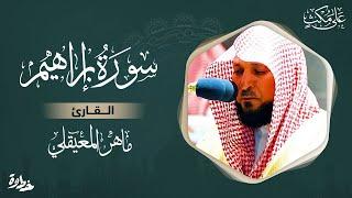 سورة إبراهيم مكتوبة / ماهر المعيقلي