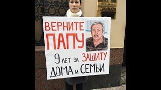 Одиночный пикет дочери в защиту своего отца А. Захарова 31.03.16