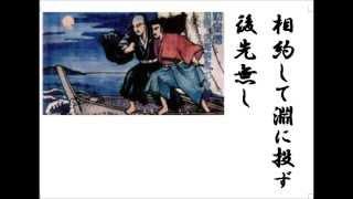 岳風会吟詠教本 漢詩篇2-43。流派によっては、月照墓前作ともいうようで...