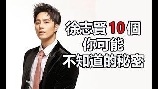 萌妻食神偶像劇男主角: 徐志賢10個你可能不知道的秘密