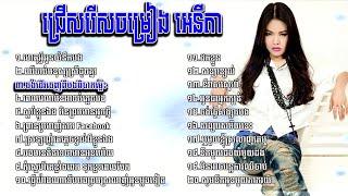 Baixar ជ្រើសរើសចម្រៀង អេនីតា|Anyta Khmer Music Collection Non Stop