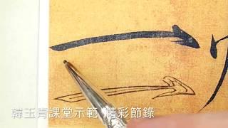 鋼筆美學家韓玉青老師課堂示範精彩節錄短視頻,妍美瘦金體示範
