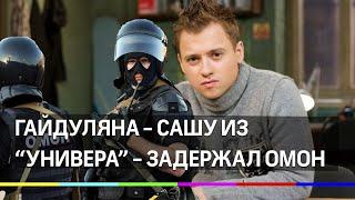 ОМОН задержал Андрея Гайдуляна - Сашу из «Универа» в «Яме» в центре Москвы