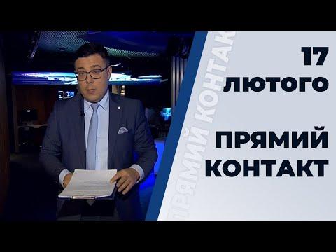 """Програма """"Прямий контакт"""" з Тарасом Березовцем від 17 лютого 2020 року"""
