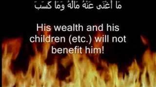 Surah al-Masad/Lahab - Mishary Rashid al-Afasy