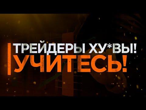 Instarding, Ксения росс, Trade Today, 13-й трейдер и т.д - ПОЗОР РУССКОГО ЮТУБА